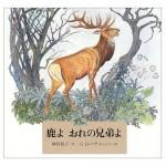 (画像) 『鹿よ おれの兄弟よ』