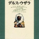(表紙) 『デルス・ウザラ』 小学館地球人ライブラリー